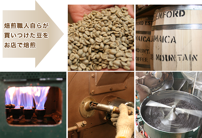 焙煎職人自らが買いつけた豆をお店で焙煎