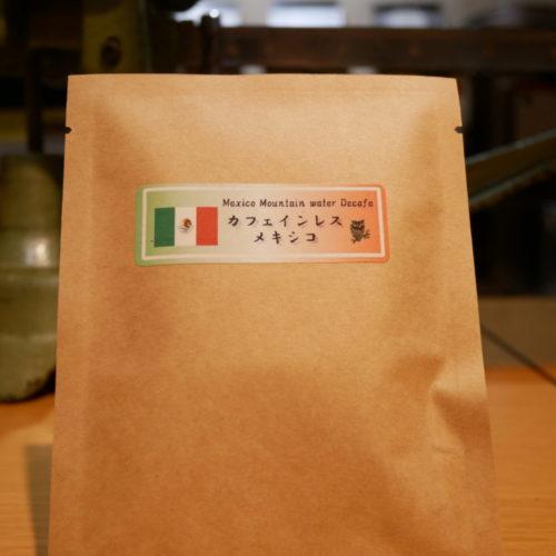 メキシコ・カフェインレスコーヒー