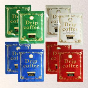 ドリップコーヒー 各種×2(計8パック)セット