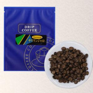 ドリップコーヒー タンザニア・キリマンジャロ