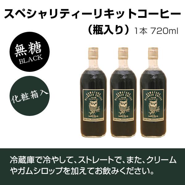 スペシャリティーリキッドコーヒー瓶入り/720ml 3本セット