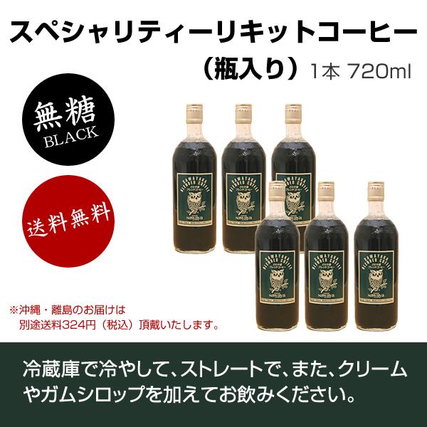 スペシャリティーリキッドコーヒー瓶入り/720ml 6本セットギフト