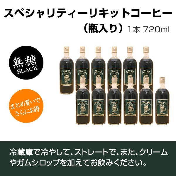 スペシャリティーリキッドコーヒー瓶入り/720ml 12本セット送料無料