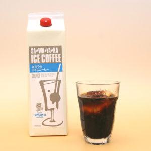 スペシャリティーリキッドコーヒー瓶入り/720ml 3本& アイスコーヒー業務用リキッドコーヒー/1000ml  3本]