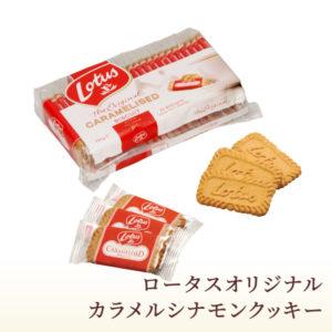 ロータスオリジナル カラメルシナモンクッキー